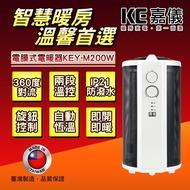 嘉儀360度即熱式電膜電暖器 KEY-M200W