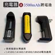 18650鋰電池充電器 送3500mAh電池 座充可充14500/16340/18500美規【CQ0085】普特車旅精品