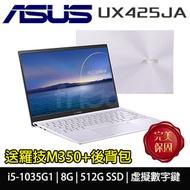 【送羅技M350+後背包】ASUS華碩 ZenBook 14 UX425JA-0232P1035G1 星河紫 (i5-1035G1/8G/512G SSD)