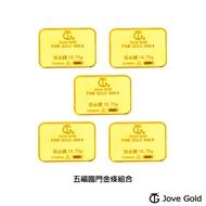 Jove gold 滿福金條-5台錢*五(共貳兩伍錢)