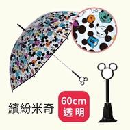 【麗兒采家】日本 迪士尼 Disney 造型手把長傘/雨傘/透明傘 60cm (繽紛米奇 Mickey)