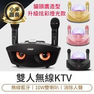 【正品 新款升級】SDRD 貓頭鷹 雙人無線KTV 家庭KTV 藍芽麥克風 卡拉OK 雙人伴唱 藍牙音箱 戶外音響 喇叭