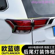 2019款三菱歐藍德outlander尾燈罩 歐藍德outlander改裝配件 汽車用品歐藍德outlander專用