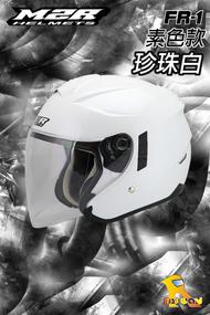 ~任我行騎士部品~M2R FR-1 珍珠白 素色 FR1 3/4罩 安全帽 內藏墨鏡