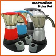 Best Quality เครื่องทำกาแฟ Moka pot ไฟฟ้า มอคค่าพอท หม้อต้มกาแฟ (คละสี)1614-041