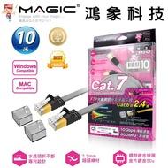 MAGIC 鴻象科技 10M Cat.7 FTP 光纖網路 極高速 扁平線 RJ45 網路線 (CAT7-F10S)