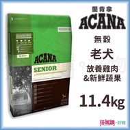 ACANA愛肯拿『 無穀老犬 (放養雞肉&新鮮蔬果)』11.4kg【搭嘴購】
