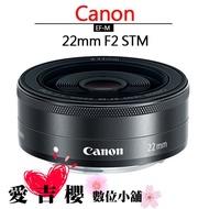 Canon EF-M 22mm F2 STM 定焦 廣角鏡頭 平輸 彩盒 全新 免運 微單 M M100 M50 M6