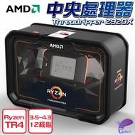 AMD Ryzen Threadripper 2920X 12核心 24執行緒 中央處理器 TR4腳位 X399平台