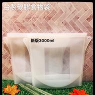 MIT騎龍 現貨💕免運限量組合 大尺寸食物袋 冷凍袋 矽膠袋 保鮮袋 食品矽膠 密封袋 保鮮袋 歐盟認證合格 安全矽膠