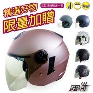【GP-5】233 素色 3/4罩(安全帽│機車│內襯│鏡片│半罩│開放式安全帽│全可拆│內藏墨鏡│GOGORO)