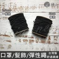 『線人』 口罩繩 彈性繩 鬆緊帶 黑色 2mm 2.5mm 髮飾 久帶繩 編織 口罩鬆緊帶 細款