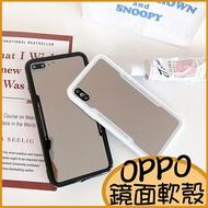 黑白鏡面OPPO AX7 軟殼R17 Pro手機殼 R15保護套 R11S R11保護殼 R9s手機套 全包邊純色素殼