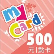 MyCard 500點 點數卡 9.4折 非代儲 非跨境 無風險