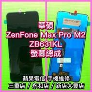 三重/永和【手機維修】ASUS華碩 ZenFone Max PRO M2 ZB631KL 液晶螢幕總成觸控面板維修