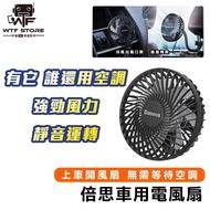 Baseus倍思 車內風扇 啟程車用電風扇 座椅款 出風口款 車用風扇 靜音風扇 電風扇 USB風扇【D051】WTF