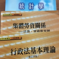 空大用書 統計學 行政學 公共政策 勞動政策