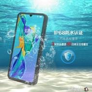 華為p30pro手機殼 p30pro防水殼p30三防手機套防水防塵防摔潛水套 魔方