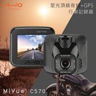 原廠保固【Mio】MiVue™ C570 Sony感光GPS行車記錄器 停車監控 速限警示 Sony感光元件 汽車百貨