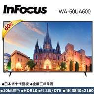【Infocus】60吋 4K智慧連網液晶顯示器 WA-60UA600+TXPD05視訊盒