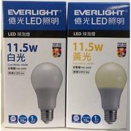 現貨+保固 最新款【 億光 11.5W / 15W LED燈泡】 電燈泡 燈泡 球泡燈
