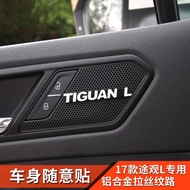 全新福斯Tiguan/Tiguan Allspace車貼 內飾改裝裝飾中控臺音響TIGUAN金屬車標
