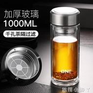 玻璃杯雙層水杯大容量1000ml男士茶葉過濾便攜大號不防摔茶杯杯子 蘿莉小腳ㄚ