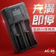 神火18650鋰電池充電器3.7V多功能萬能充通用型強光手電筒26650 英雄聯盟