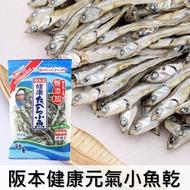 【坂本】健康元氣小魚乾 45g サカモト 健康たべる小魚 かたくち 日本進口美食
