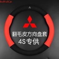 三菱 Mitsubishi 麂皮方向盤套 方向盤皮套 lancer fortis coltplus outlander