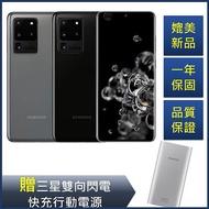 Samsung Galaxy S20 Ultra 5G (12G/256G) 百倍變焦四主鏡頭手機【拆封新品】(年終回饋)星空灰