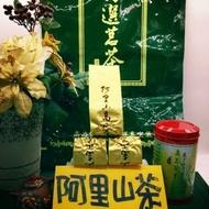 茶葉* 阿里山 銷售冠軍 金萱茶(4兩裝*4)