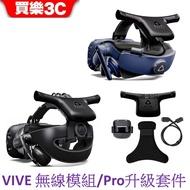 HTC VIVE 無線模組 / VIVE PRO專用升級套件 / 將 VIVE升級為無線VR / 聯強代理