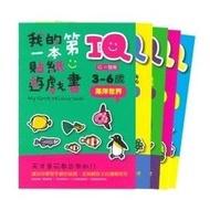 我的第一本IQ貼紙遊戲書(全套10本)