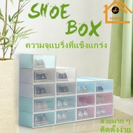 SHSHOMEกล่องใส่รองเท้า ฝาหน้าเปิด-ปิดพลาสติกแบบหนา กล่องรองเท้า กล่องเอนกประสงค์ แข็งแรง วางซ้อนต่อได้หลายชั้น ป้องกันน้ำ ฝุ่น แมลง ชั้นวางรองเท้า ตู้เก็บรองเท้า กล่องพลาสติก กล่องใส่ของ กล่องใสรองเท้า กล่องใส่รองเท้าพลาสติก รุ่นฝาแข็ง