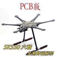 飛揚模型 六軸機架 SK550 PCB分電板 碳腳架全黑臂 FPV 六軸空拍機