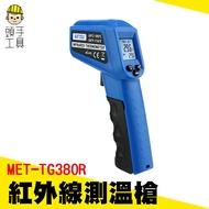 頭手工具 紅外線 測溫槍 溫度槍 溫度計 測溫儀 非接觸式 油溫 水溫 冷氣 工業 電子溫度計 數字溫度計 380度