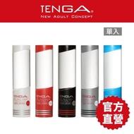 【TENGA】HOLE LOTION 杯趣專用潤滑液(官方直營)