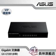 【華碩ASUS】GX-U1081 8埠 Gigabit 交換器(客訂商品請詢問)