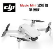 【限量現貨】 DJI 大疆 Mavic Mini 空拍機 單機組 (公司貨)