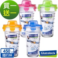 [買一送一]Glasslock 玻璃隨行杯450ml