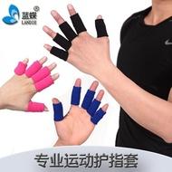 藍蝶運動尼龍護指 籃球羽毛球排球釣魚戶外運動防護彈力護手指套 歐韓時代