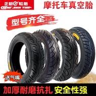 年尾大促/正新輪胎電動車真空胎80/90/100/110/120/130/70/60/90-10