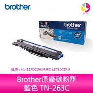 Brother原廠碳粉匣 藍色 TN-263C 適用:Brother HL-3270CDW/MFC-L3750CDW