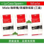 [My Miele] 咖啡機 蒸爐除垢錠 (每盒6顆) x 三盒。
