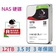 全新 希捷 Seagate 12TB 12T NAS 硬碟 3.5吋 內接式硬碟 三年保 那嘶狼 ST12000VN00