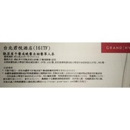 凱菲屋 台北君悅酒店 假日 午餐 晚餐 單人 1400元