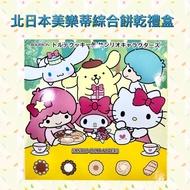 <現貨>日本Bourbon北日本奶油綜合餅乾/巧克力綜合餅乾禮盒(318g)