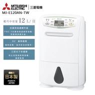 【MITSUBISHI 三菱】12公升日本原裝中容量除濕機(MJ-E120AN-TW)