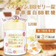 【現貨】日本 大木製藥 膠原蛋白BB口嚼錠軟糖